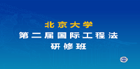 【招生简章】北京大学第二届国际工程法研修班
