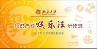 【招生简章】北京大学第二届知识产权娱乐法研修班